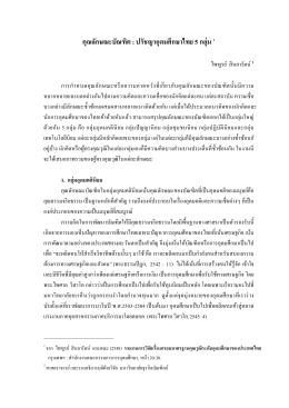 ปรัชญาอุดมศึกษาไทย 5 กลุ่ม - มหาวิทยาลัยธุรกิจบัณฑิตย์