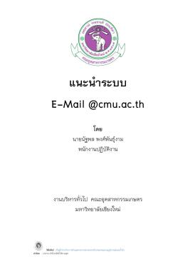 แนะนำระบบ E-Mail @cmu.ac.th - คณะอุตสาหกรรมเกษตร มหาวิทยาลัย