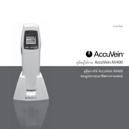 ของผู้ประกอบอาชีพทางการแพทย์ คู่มือผู้ใช้งาน AccuVein AV400