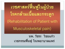 อาการปวดจากโรคทางระบบ กระดูก กล้ามเนื้อ และเ - TOT e