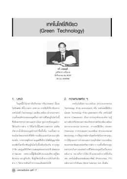 เทคโนโลยี่สีเขียว (Green Technology)