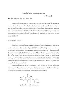 โคเอนไซม  Q10 (Co-enzyme Q 10)