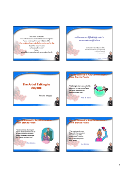The Art of Talking to Anyone - เภสัชกรรมสมาคมแห่งประเทศไทย