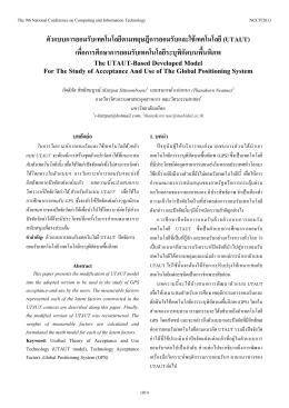 ตัวแบบการยอมรับเทคโนโลยีตามทฤษฎีการยอมรับและใช  เทคโนโลยี(utaut)