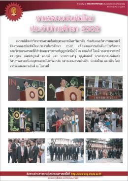 งานฉลองบัณฑิตใหม่ ประจำปีการศึกษา 2552