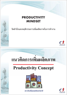 Thailand Productivity Institute
