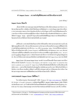 ค  า Impact Factor - ความสําคัญที่มีต  อบทความวิจัยระดั Im