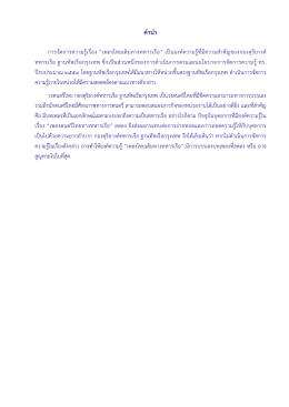 นาวาโทอรุณ พาทยกุล - ฐานทัพเรือกรุงเทพ