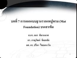 บทที่7 การออกแบบฐานรากแพปูพรม (Mat Foundation)บนเสาเข็ม