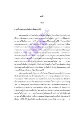 บทที 1 บทนํา - PNRU - ฐานข้อมูลวิทยานิพนธ์และงานค้นคว้าอิสระ