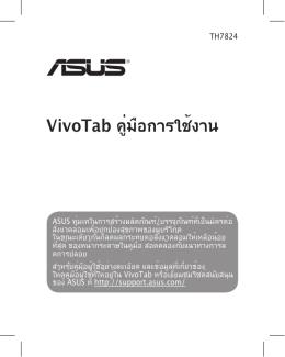 VivoTab คู่มือการใช้งาน
