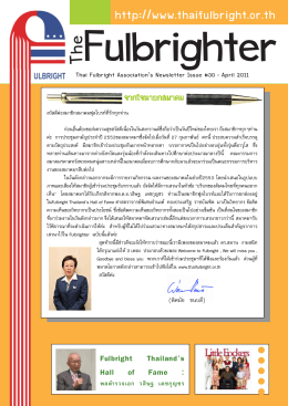 Fulbright Thailand`s Hall of Fame