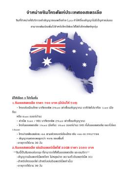 จ ำหน่ำยซิมโทรศัพท์ประเทศออสเตรเลีย