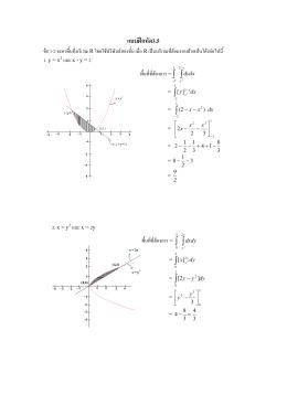 ข้อ 1-2 จงหาพื้นที่บริเวณ R โดยใช้ปริพันธ์สองชั้