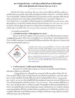 24 มีนาคม 2015 ผลการประชุมหารือร่วมกัน