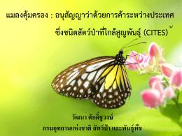 cites - กรมอุทยานแห่งชาติ สัตว์ป่า และพันธุ์พืช