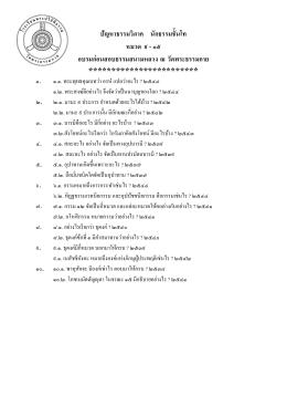 04แก้แบบทดสอบโท ปัญหาเฉลย ธรรม 9-15