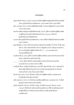 บรรณานุกรม - โรงพยาบาลธัญญารักษ์ สงขลา