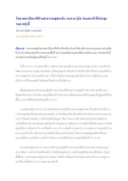 ข่าวสารอาเซียน 24 กรกฎาคม 2558