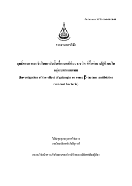 รายงานการวิจัย ฤทธิ์ของกาแลนจินในการยับยั้ง