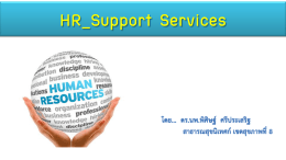 ๒.๑ HR_Support Services