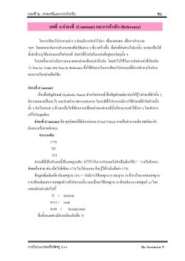 บทที่ 6 ค่าคงที่ (Constant) และการอ้างอิง (Reference)