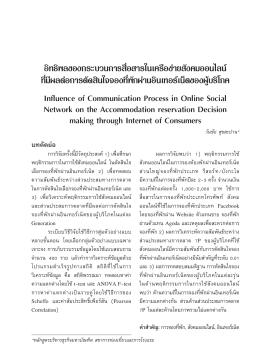 this PDF file - วารสารบัณฑิตศึกษา มหาวิทยาลัยราชภัฏ