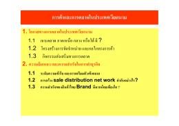 การค  าและการตลาดในประเทศเวียดนาม 1. โอกาสทางการตลาดในประเทศ