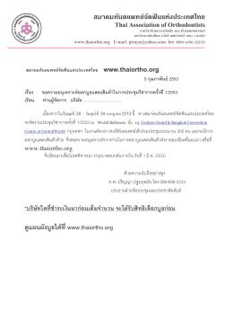 """ดูแผนผังบูธไดçที่ www.thaiortho.org À¬""""•¬∏""""∫∂‡ø∏√ê© """" ¿ô∫‡Ãå"""