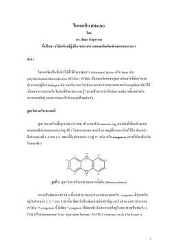 ไดออกซิน (Dioxin) - บริษัท ห้องปฏิบัติการกลาง