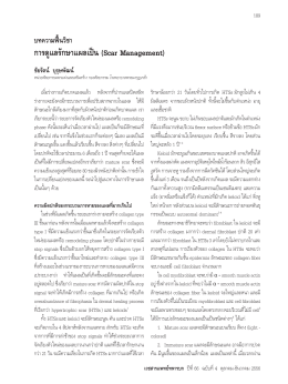 การดูแลรักษาแผลเป็น - Royal Thai Army Medical Journal