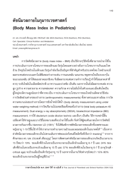 ดัชนีมวลกายในกุมารเวชศาสตร (Body Mass Index in Pediatrics)