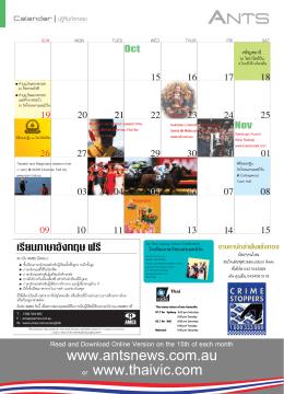 โรงเรียนภาษาไทยนครเมลเบิร์น