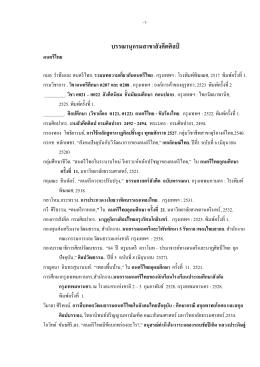 ดนตรีไทยอุดมศึกษา ครั้งที่ 21