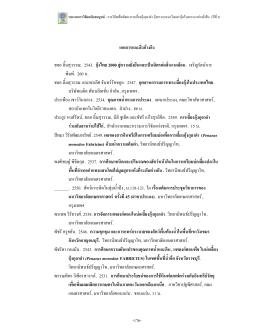 File16 - อุตสาหกรรมกุ้งไทย