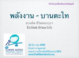 พลังงานบานตะไท (ppt) - Thai Climate Justice Working Group
