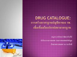 Drug catalogue การสร้างมาตรฐานบัญชียาของ รพ. เพื่อเชื่