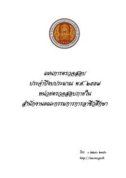 แผนการตรวจสอบ ประจำปี 2557