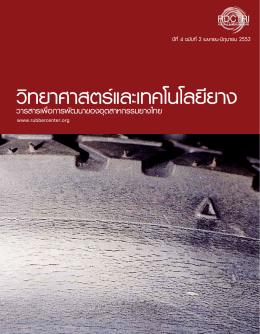 การวัลคาไนซ์ยางด้วยลำอิเล็กตรอน - ศูนย์วิจัยและพัฒนาอุตสาหกรรมยางไทย