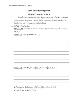 บทที่6 ฟังก์ชันทฤษฎีจำนวน Number Theorotic Function
