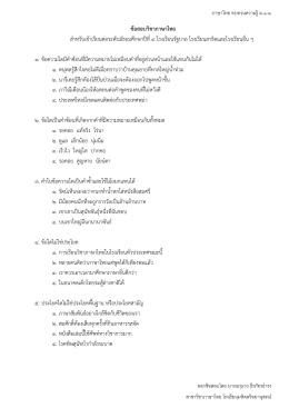 ข้อสอบวิชาภาษาไทย สาหรับเข้าเรียนต่อระดับมั