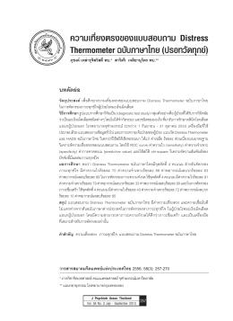 ความเที่ยงตรงของแบบสอบถาม Distress Thermometer ฉบับภาษาไทย