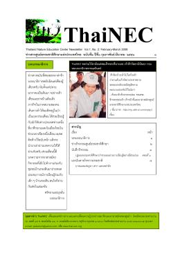 จุลสารข่าวศูนย์ธรรมชาติศึกษาประเทศไทย ฉบับที่ ๒ ปีที่ ๑ กุมภาพันธ์