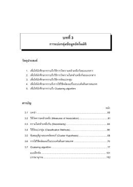 บทที่ 3 การแบ่งกลุ่มข้อมูลอัตโนมัติ (Automatic Classification)