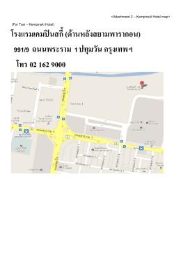 โรงแรมเคมป  นสกี้(ด  านหลังสยามพารากอน) 991/9 ถนนพ