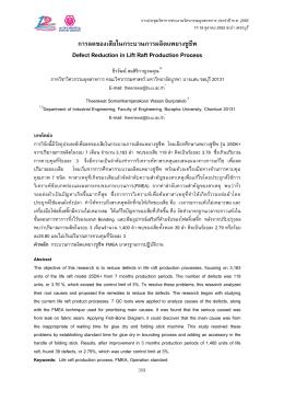 การลดของเสียในกระบวนการผลิตแพยางชูชีพ Defect Reduction in Lift
