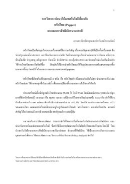 19. แผนที่สิทธิบัตร เรื่อง พริกไทย (Patent Map of