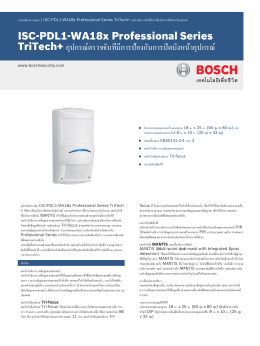 ISC‑PDL1‑WA18x Professional Series TriTech+ อุปกรณ์ตรวจจับที่มี