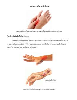 โรคปลอกหุ้มเอ็นข้อมืออักเสบคืออะไร