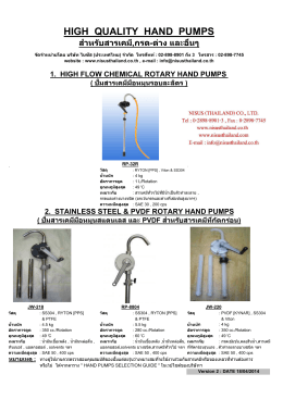 Brochure_Chemical_Hand_Pumps_Ver_2 378.69 K